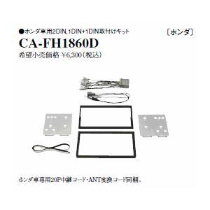 CA-FH1860D(パナソニック) ホンダ車用2DIN、1DIN+1DIN取付キット