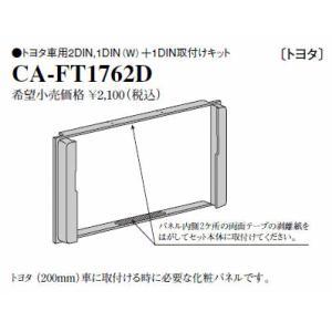 CA-FT1762D(パナソニック) トヨタ車用2DIN、1DIN(W)+1DIN取付キット