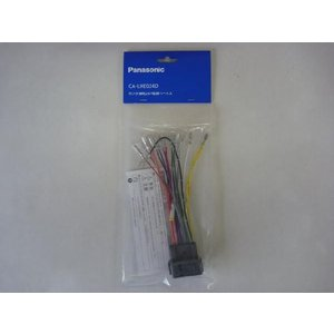 CA-LHE024D(パナソニック) ホンダ車用車両配線中継コード