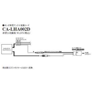 CA-LHA002D(パナソニック) ホンダ車用アンテナ変換コード