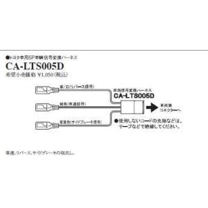 CA-LTS005D(パナソニック) トヨタ車用5P車輌信号変換ハーネス