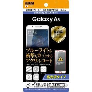 レイ・アウト Galaxy A8 ACV32 フィルム 5H耐衝撃ブルーライト光沢アクリルコートフィルム  RT-GA32VFT/S1 tds-shop