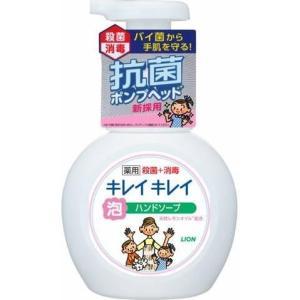【医薬部外品】キレイキレイ 薬用 泡ハンドソープ シトラスフルーティの香り 本体ポンプ 250ml tds-shop