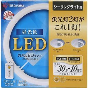 アイリスオーヤマ LED 丸型 (FCL) 30形+40形 省エネ大賞受賞 リモコン付き 蛍光灯 丸型蛍光灯|tds-shop