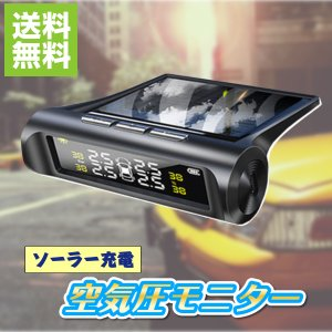 空気圧モニター タイヤ 空気圧 センサー チェック 測定 モニター 計測 モニタリング ソーラー USB ワイヤレス アラーム エアゲージ ソーラー充電|tds-shop