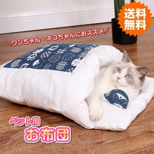 ペット布団 ペット ベッド 猫用 犬用 ふとん 布団 クッション 寝袋 可愛い かわいい ペットハウス 猫グッズ 犬グッズ ワンちゃん ネコちゃん 犬 猫 tds-shop