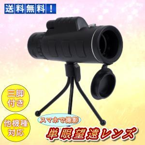 単眼鏡 望遠鏡 単眼望遠鏡 レンズ 40x60 高倍率 昼夜兼用 防水 遠距離撮影 小型 軽量 スマホ|tds-shop