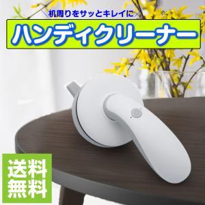 卓上クリーナー 卓上掃除機 ハンディクリーナー 掃除 ミニ掃除機 クリーナー キーボード 卓上 勉強机 デスク 消しカスクリーナー USB充電 静音|tds-shop