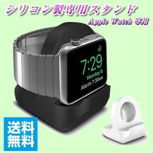 アップルウォッチ スタンド 卓上 充電スタンド Apple Watch アップルウォッチスタンド充電 スタンド シリコン アクセサリー 純正ケーブル 対応 tds-shop