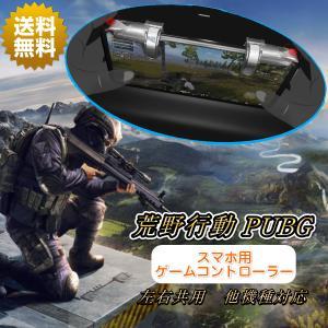荒野行動 PUBG 射撃ボタン ゲームコントローラー ゲームパッド 左右2個 セット スマホ用 高速射撃ボタン iPhone Android 兼用 装着簡単 tds-shop