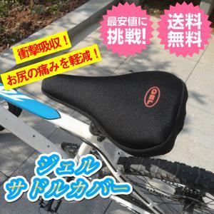 サドルカバー 自転車  ジェル ゲル サイクリング サイクル サドル 衝撃吸収 クッション ロードバイク マウンテンバイク 衝撃吸収|tds-shop