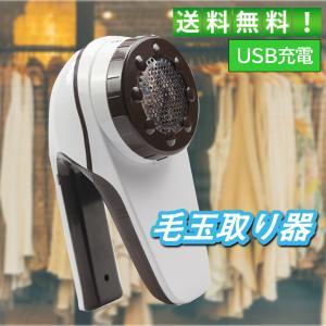 毛玉取り器 毛玉取り機 毛玉取り クリーナー コードレス 電池不要 充電式 USB 電動 ニット セーター 冬服 調整可能 簡単 使いやすい tds-shop