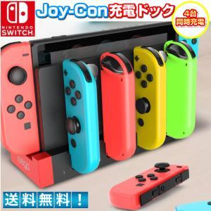 Nintendo Switch ジョイコン Joy-Con 4台同時充電 充電ドック 充電スタンド ...