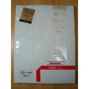 日清紡(三ツ桃生地使用) 肌掛ふとんカバー 140X190 ノーアイロンの写真