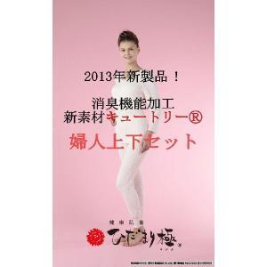 健康肌着 【ひだまり】 極 婦人8分袖インナー+スラックス下 上下セット LL ピーチ【正規品】