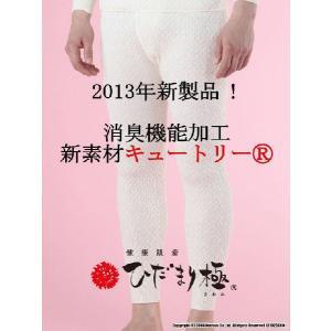健康肌着 【ひだまり】 極 紳士ズボン下 M オフホワイト【正規品】