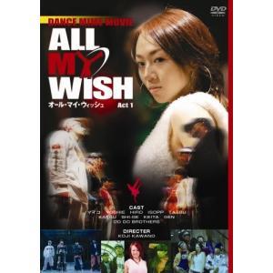 ALL MY WISH オール・マイ・ウィッシュ ACT.1【初版限定版】 te4510