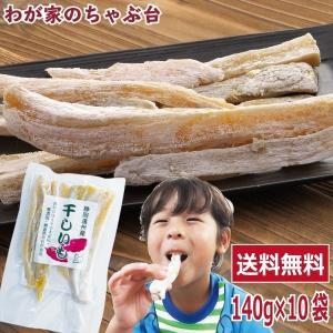 干し芋 ほしいも 熟成干し芋 角切り お徳用 10袋セット ...