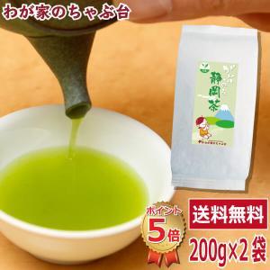 お徳用・静岡茶 200g×2袋セット 茶葉 お茶 緑茶 日本...