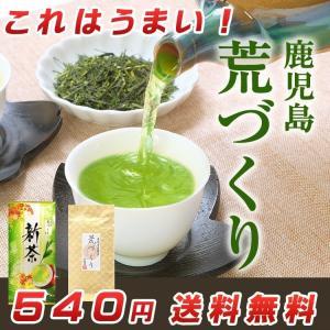 2018年新茶 お茶 鹿児島茶(知覧茶) 荒づくり 100g 煎茶 さえみどり 3個以上送料無料|tea-sanrokuen