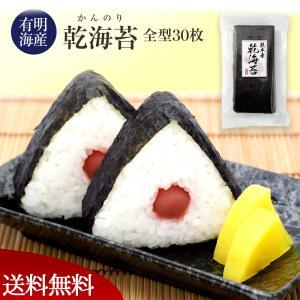 有明海苔(ありあけのり) 30枚 乾海苔 寿司海苔 送料無料 tea-sanrokuen