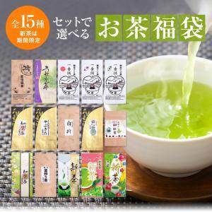 選べるお茶の福袋 鹿児島茶/知覧茶/嬉野茶 茶葉100g×3個 送料無料