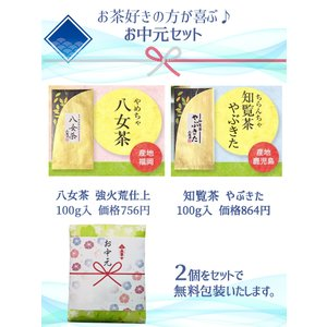 お茶 300g他 選べるお茶の福袋 敬老の日 ギフト 知覧茶 嬉野茶 八女茶 緑茶 茶葉|tea-sanrokuen|12