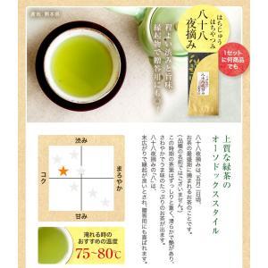 お茶 茶葉 敬老の日プレゼント ギフト 品種別に3個選ぶ 上級茶福袋 煎茶 知覧茶|tea-sanrokuen|11