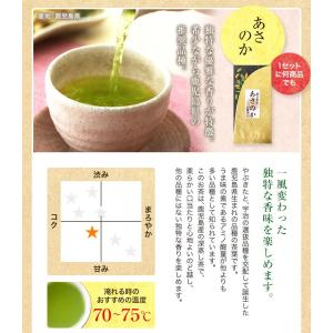 お茶 茶葉 敬老の日プレゼント ギフト 品種別に3個選ぶ 上級茶福袋 煎茶 知覧茶|tea-sanrokuen|12