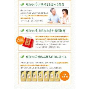 お茶 茶葉 敬老の日プレゼント ギフト 品種別に3個選ぶ 上級茶福袋 煎茶 知覧茶|tea-sanrokuen|16