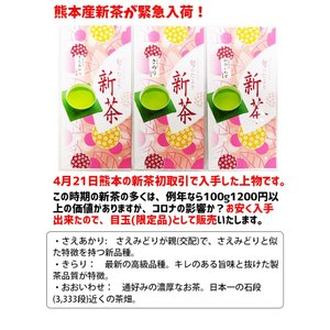 お茶 茶葉 敬老の日プレゼント ギフト 品種別に3個選ぶ 上級茶福袋 煎茶 知覧茶|tea-sanrokuen|06