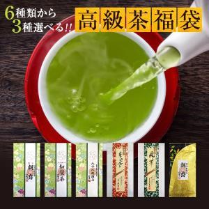 お茶 お歳暮ギフト プレゼントにも 茶葉 茶通も唸る 高級茶福袋 特上知覧茶他 最大4200円相当|tea-sanrokuen