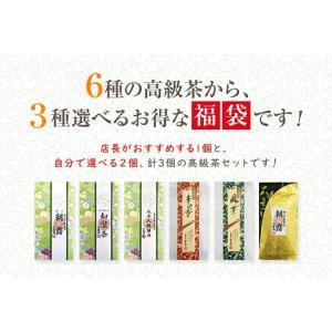 お茶 お歳暮ギフト プレゼントにも 茶葉 茶通も唸る 高級茶福袋 特上知覧茶他 最大4200円相当|tea-sanrokuen|04