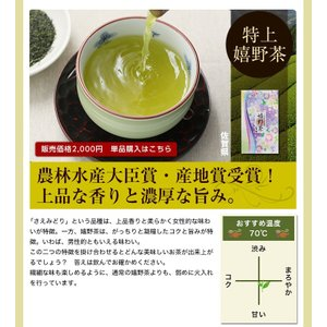 最高級茶福袋 お歳暮ギフト プレゼントにも 極上深蒸し茶 知覧茶 嬉野茶 熊本のお茶|tea-sanrokuen|06