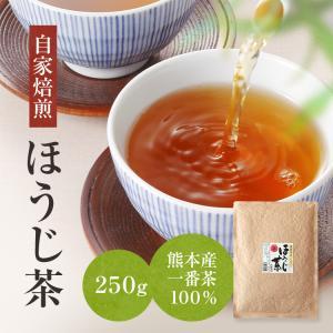 上ほうじ茶 250g 店主自家焙煎 こだわり熊本産一番茶100%