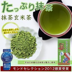 たっぷり抹茶 抹茶玄米茶150g お茶の山麓園 モンドセレクション銀賞 3個で送料無料