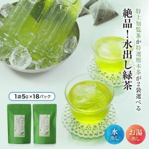 水出し緑茶。鹿児島産/熊本産を自由に2袋お選びいただけます。 コクまろ  :熊本産特上茶葉を使用した...