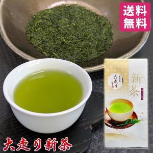 4月14日入荷! 2019年産の新茶です。1000円送料無料! 新茶の摘みたての香りをいち早くお楽し...