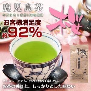 鹿児島茶「桜」 100g 送料無料 お茶 煎茶 知覧茶使用 ...