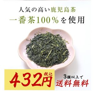 鹿児島茶「桜」 100g 3個以上送料無料 お茶 煎茶 知覧茶使用 ポイント消化|tea-sanrokuen|02