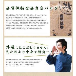 鹿児島茶「桜」 100g 3個以上送料無料 お茶 煎茶 知覧茶使用 ポイント消化|tea-sanrokuen|09