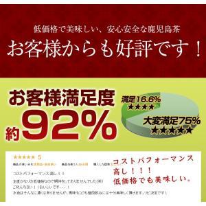 鹿児島茶「桜」 100g 3個以上送料無料 お茶 煎茶 知覧茶使用 ポイント消化|tea-sanrokuen|10
