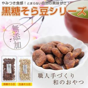 黒糖そら豆/生姜そら豆 175g tea-sanrokuen