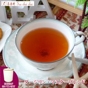 紅茶 茶葉 ダージリン紅茶 茶缶付 ダージリン・マスターブレンド 50g teachaichai