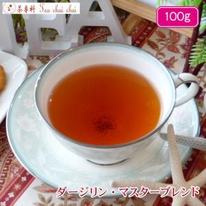 紅茶 茶葉 ダージリン紅茶 ダージリン・マスターブレンド 100g|teachaichai