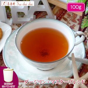 送料無料 紅茶 茶葉 リーフ ダージリンの美味しさをお手軽に   【内容量】 100グラム 【賞味期...