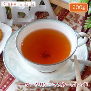 紅茶 茶葉 ダージリン紅茶 ダージリン・マスターブレンド 200g|teachaichai