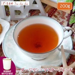 紅茶 茶葉 ダージリン紅茶 茶缶付 ダージリン・マスターブレンド 200g teachaichai