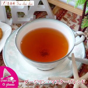 紅茶 ティーバッグ 10個 紅茶 ダージリン ダージリン・マスターブレンド|teachaichai