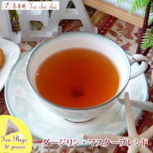 紅茶 ティーバッグ 20個 紅茶 ダージリン ダージリン・マスターブレンド|teachaichai